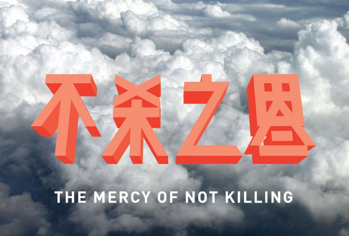 Migrant Bird Space & MO-Industries | Chen Chenchen »The Mercy Of Not Killing«